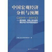 中国宏观经济分析与预测(2011-2012)――复苏放缓、风险上扬与结构刚性冲击下的中国宏观经济 中国人民大学经济研究