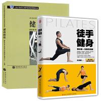 健身书籍全2册 徒手健身+健身教练书籍 国职健身教练教材教程私人教练男女 运动康复营养体能功能性训练
