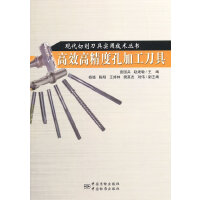 高效高精度孔加工刀具 9787506676137 查国兵,赵建敏 中国标准出版社
