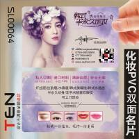 印童 化妆美容双面PVC名片名片印刷名片设计名片制作SL00064