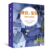 名家大��系列:晚安���(套�b全10�裕┯新�朗�x版,3-9�q孩子心�`成�L�L本,10��可�x可看可�的�H子故事