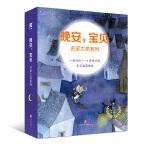 名家大奖系列:晚安宝贝(套装全10册)有声朗读版,3-9岁孩子心灵成长绘本,10个可读可看可听的亲子故事