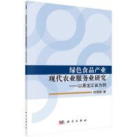 绿色食品产业现代农业服务业研究――以黑龙江省为例