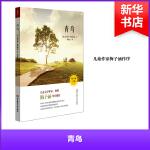 青鸟(新课标) (比)莫里斯・梅特林克 著;郑克鲁 译