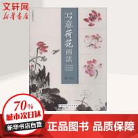 写意荷花画法 上海人民美术出版社