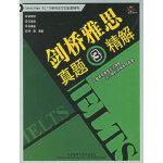 剑桥雅思真题精解(3) 黄若妤 外语教学与研究出版社