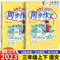 黄冈小状元同步作文三年级上下册 2021秋新版人教版三年级同步作文