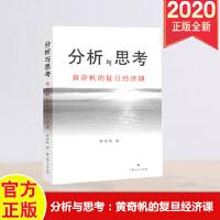 正版现货 分析与思考 黄奇帆的复旦经济课 上海人民出版社 9787208164321