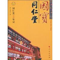同仁堂340年纪 国・同仁堂【正版图书,达额立减】