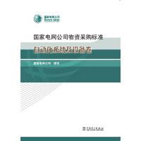 国家电网公司物资采购标准・自动化系统及设备卷