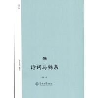 诗词与锦帛(诗歌中国)