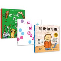 我爱幼儿园系列(《我爱幼儿园》新版 +《幼儿园的一天》+《幼儿园我来啦》)