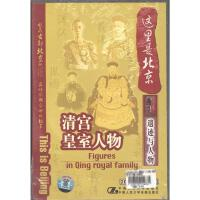 这里是北京-遗迹与人物-清宫皇室人物(2DVD)( 货号:2000015114875)
