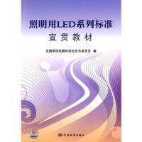 照明用LED系列标准宣贯教材 9787506657839 全国照明电器标准化技术委员会 中国标准出版社