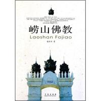 崂山佛教,潘怡为,青岛出版社9787543627383