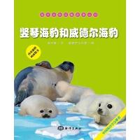 海洋动物探秘故事丛书――竖琴海豹和威德尔海豹