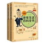 老年生活百科全书(上下卷)