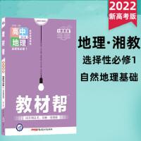 2022教材帮地理选择性必修册湘教版XJ自然地理基础新教材解读选择性必修第1册高中新教材同步讲解新教材配套
