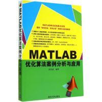 MATLAB优化算法案例分析与应用 清华大学出版社
