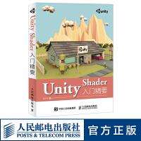Unity Shader入门精要 3D游戏开发 3D游戏视频渲染技术教程书 游戏开发程序设计 Unity初学者入门书籍 Unity Shader编程开发书籍