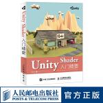 Unity Shader入门精要 3D游戏开发 3D游戏视频渲染技术教程书 游戏开发程序设计 Unity初学者入门书籍
