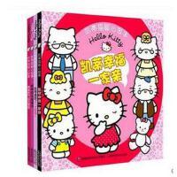 童趣 HelloKitty凯蒂猫暖心故事 全套4册 凯蒂幸福一家亲 2-3-5-6岁儿童情绪管理图书籍 幼儿启蒙早教认