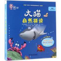 大猫自然拼读四级1 外语教学与研究出版社