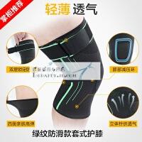 运动护膝跑步篮球骑行 健身半月板夏季薄款 保暖膝盖男女士专享护具