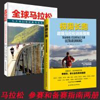 两册 马拉松+极限长跑 马拉松训练指南 马拉松的训练建议书籍 运动 健身 马拉松赛事特点注意 马拉松参考书籍