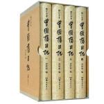 曾国藩日记(全四册)