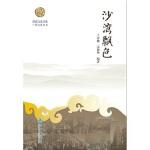 岭南文化书系 沙湾飘色 王开桃 宋俊华 暨南大学出版社