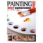 色彩卷,林军,王粒钧,湖南美术出版社9787535628169