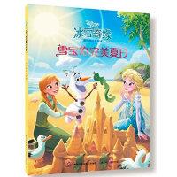 正版现货:冰雪奇缘爱的魔法美绘本――雪宝的完美夏日
