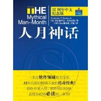 人月神话(32周年中文纪念版)(附送国内实战体验精华册 软件工程师经典读本 不可错过的名著)