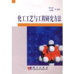 化工工艺与工程研究方法