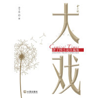 大戏 津子围小说珍藏版