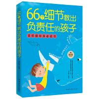 66个细节教出负责任的孩子(修订版)