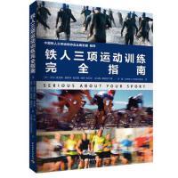 铁人三项运动训练完全指南 专著 Serious about your sport (英)亚当 迪克森[等]著 [英]亚当
