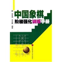 中国象棋阶梯强化训练手册,商思源,北京体育大学出版社9787810518819