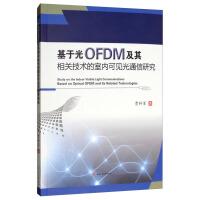 基于光OFDM及其相关技术的室内可见光通信研究