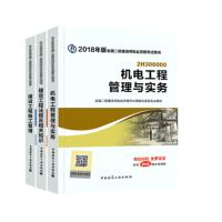 【正版】2018年全国二级建造师执业资格考试用书套装 机电工程管理与实务 3本 中国建筑工业出版社