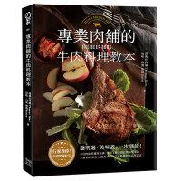 ��I肉�m的牛肉料理教本 牛肉烹饪书籍 ����仕肉�mThomas Meat 幸福文化