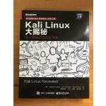 Kali Linux大揭秘 深入掌握渗透测试平台 Kali Linux书籍Kali Linux高级渗透测试 Kali