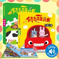 宝宝点读认知发声书0-3岁婴幼儿早教书籍会说话的有声书动物交通工具0-3-6岁儿童双语启蒙认知翻翻书看图识物早教书绘本