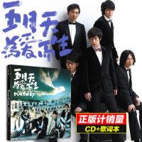 正版 五月天 为爱而生 第6张专辑 CD+写真歌词册 流行音乐唱片