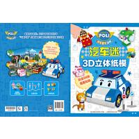 童趣 变形警车珀利汽车迷3D立体纸模 3-4-5-6岁儿童立体贴纸卡通贴画3D益智手工玩具装饰全脑开发DIY图画书手工制