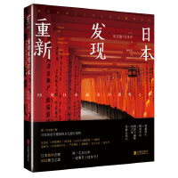 重新发现日本:60处日本最美古建筑之旅