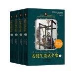 安徒生童话全集(全四册):中小学生必读丛书