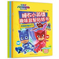 睡衣小英雄趣味益智贴纸书(套装共4册)