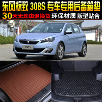 2015款东风标致308S专车专用尾箱后备箱垫子 改装脚垫配件